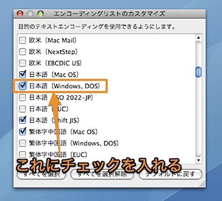Windowsで文字化けしないようにMacのテキストエディット.appで保存する方法 Inforati 2
