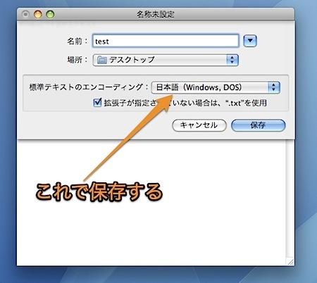 Windowsで文字化けしないようにMacのテキストエディット.appで保存する方法 Inforati 3