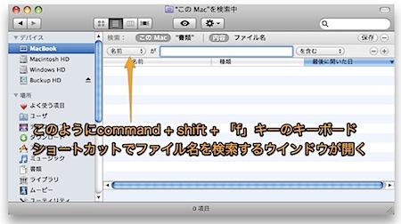 Macでファイル名検索する方法のまとめ Inforati 1