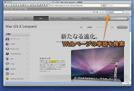 Mac SafariでWebページ内の文字列を検索する時のテクニック Inforati 1