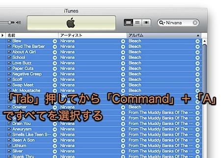 Mac iTunesの検索欄で使えるテクニック Inforati 2