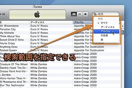 Mac iTunesの検索欄で使えるテクニック Inforati 4