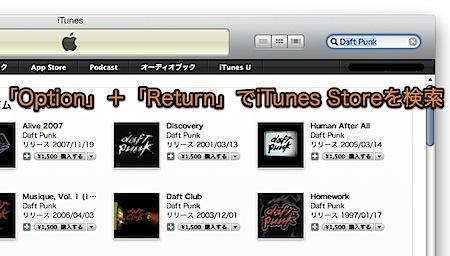 Mac iTunesの検索欄で使えるテクニック Inforati 5
