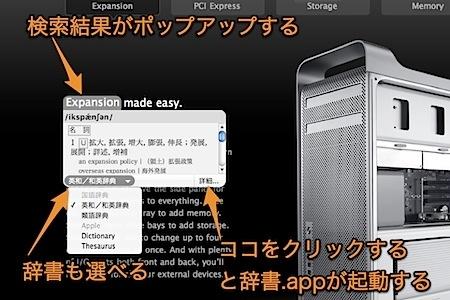 Mac Safari使用中にキーボードショートカットで単語の意味を辞書で検索する方法 Inforati 1