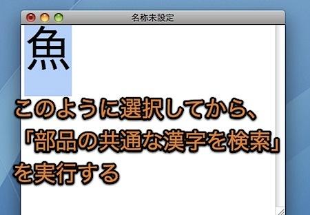 Macのことえりで読み方が分からない漢字を入力する際のテクニック Inforati 2