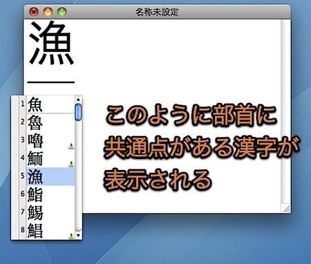 Macのことえりで読み方が分からない漢字を入力する際のテクニック Inforati 3