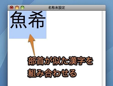 Macのことえりで読み方が分からない漢字を入力する際のテクニック Inforati 4