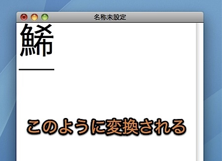 Macのことえりで読み方が分からない漢字を入力する際のテクニック Inforati 5
