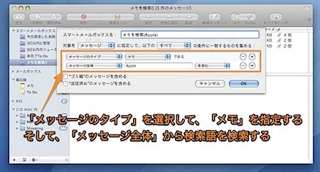 Mac Mailで作った「メモ」を簡単に整理する方法 Inforati 1