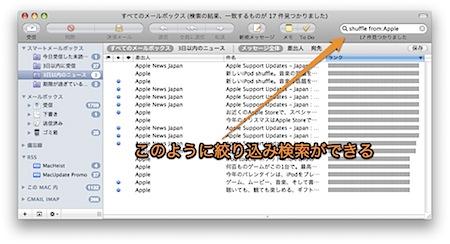 Mac Mailで複雑な条件を指定してメールを検索する方法 Inforati 1