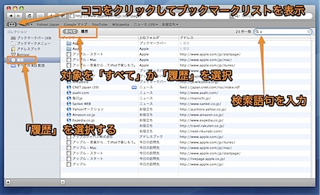 Mac Safariで過去に見たWebページの履歴を検索する方法 Inforati 1