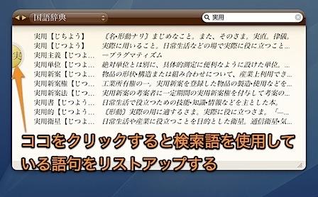 Macの辞書ウィジェットで利用できる便利な隠れ機能 Inforati 1