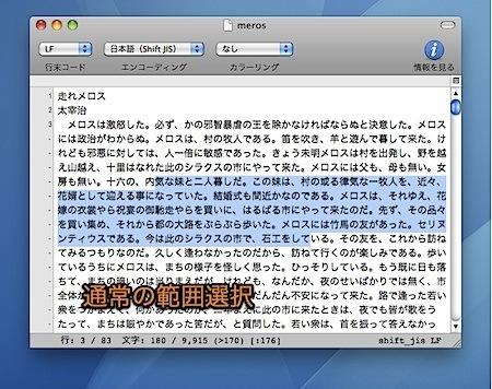 Mac OS Xで、テキストを長方形の形で範囲選択する方法 Inforati 1
