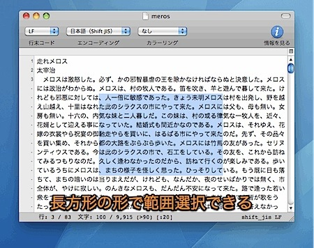 Mac OS Xで、テキストを長方形の形で範囲選択する方法 Inforati 2
