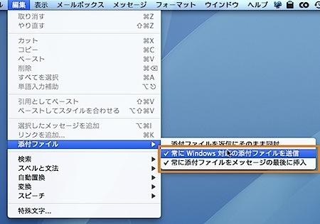 Mac MailからWindowsにトラブル無く添付ファイルを送る方法 Inforati 1