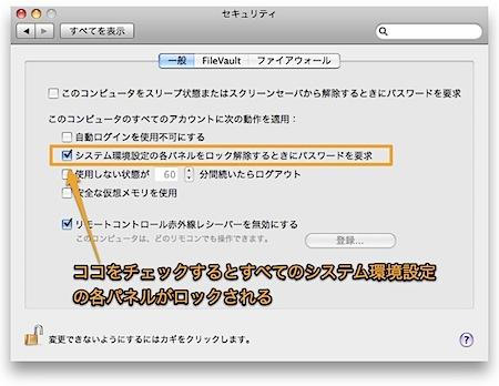 Macのシステム環境設定を常にロックしてセキュリティを高める方法 Inforati 1