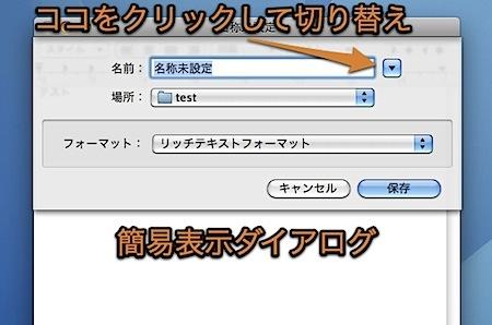 Macの「保存」ダイアログを常に詳細表示で表示する裏技 Inforati 1
