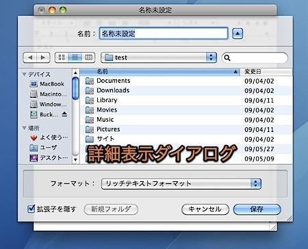 Macの「保存」ダイアログを常に詳細表示で表示する裏技 Inforati 2