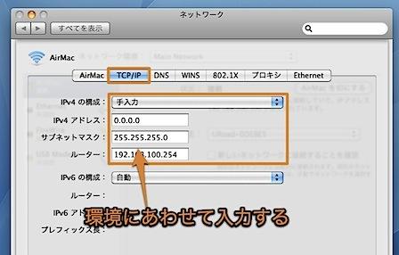 MacのIPアドレスを手動で設定する方法 Inforati 1