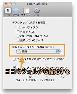 Mac Finderの新規ウインドウで、最初に表示されるフォルダを変更する方法 Inforati 1