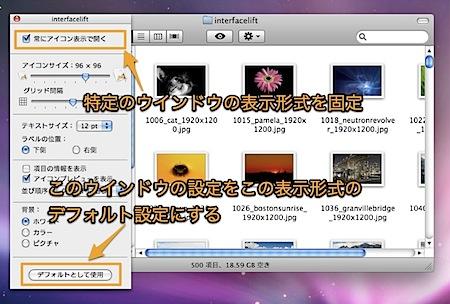 Mac Finderウィンドウの表示形式にカスタム設定を適用する方法 Inforati 1