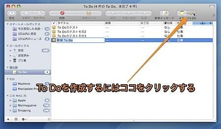 Mac MailでiCalの「To Do」を作成・設定・管理する方法 Inforati 1