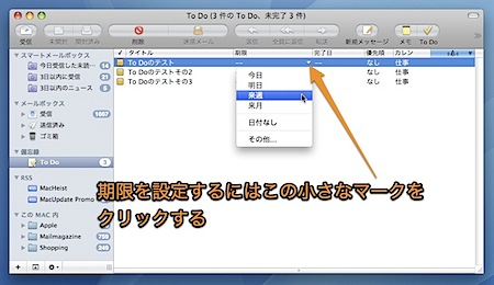 Mac MailでiCalの「To Do」を作成・設定・管理する方法 Inforati 3
