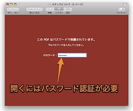 Macのプレビュー.appでPDFにパスワードを設定して閲覧禁止にする方法 Inforati 1
