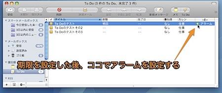 Mac Mailを使ってiCalの「To Do」にアラームを設定する方法 Inforati 1