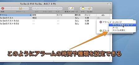 Mac Mailを使ってiCalの「To Do」にアラームを設定する方法 Inforati 2