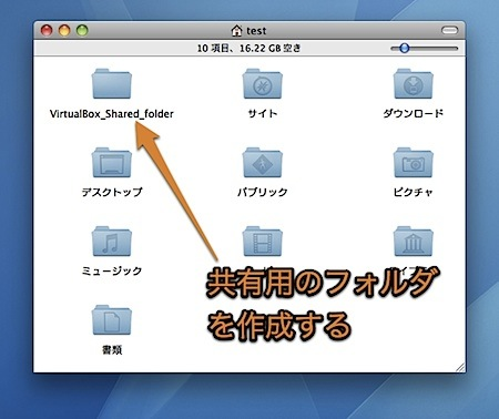 共有フォルダを設定してMac OS XとVirtualBoxのWindows間でファイル転送する方法 Inforati 1