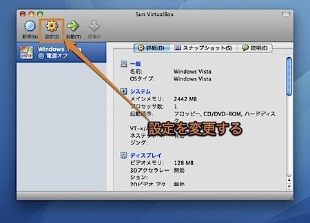共有フォルダを設定してMac OS XとVirtualBoxのWindows間でファイル転送する方法 Inforati 2