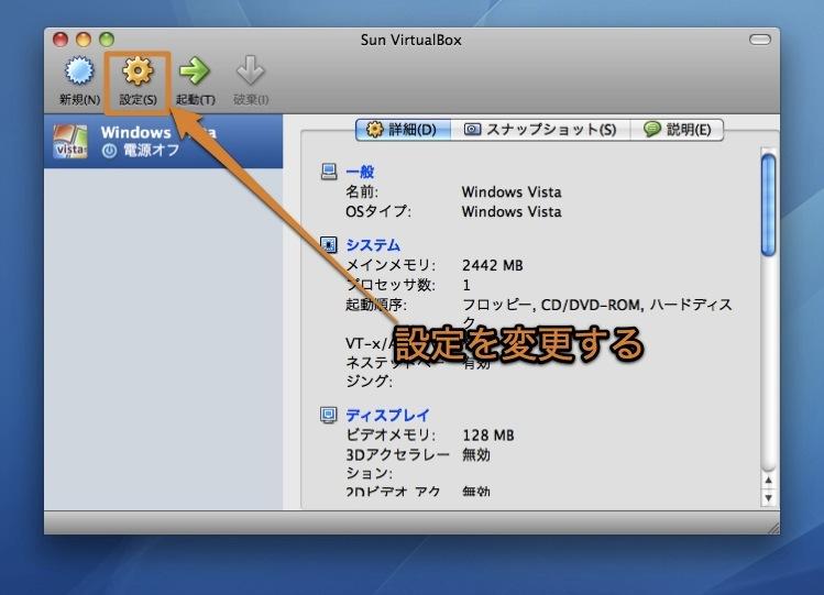 virtual box 共有 フォルダ