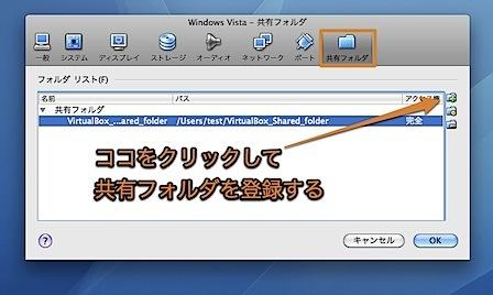 共有フォルダを設定してMac OS XとVirtualBoxのWindows間でファイル転送する方法 Inforati 3