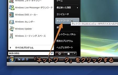共有フォルダを設定してMac OS XとVirtualBoxのWindows間でファイル転送する方法 Inforati 4