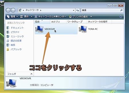 共有フォルダを設定してMac OS XとVirtualBoxのWindows間でファイル転送する方法 Inforati 5