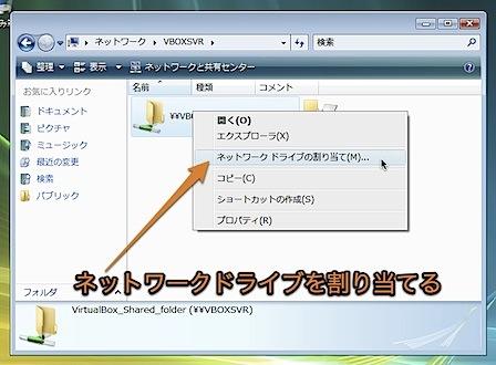 共有フォルダを設定してMac OS XとVirtualBoxのWindows間でファイル転送する方法 Inforati 6