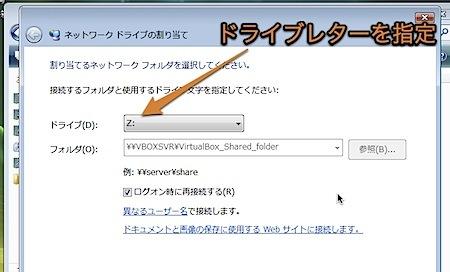 共有フォルダを設定してMac OS XとVirtualBoxのWindows間でファイル転送する方法 Inforati 7