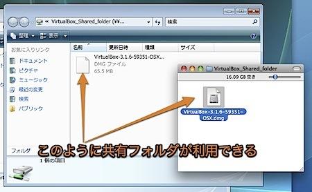 共有フォルダを設定してMac OS XとVirtualBoxのWindows間でファイル転送する方法 Inforati 8
