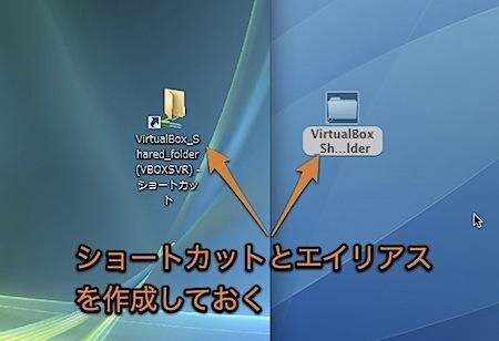 共有フォルダを設定してMac OS XとVirtualBoxのWindows間でファイル転送する方法 Inforati 9