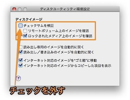 Macのディスクイメージをマウントする時間を短くする方法 Inforati 1