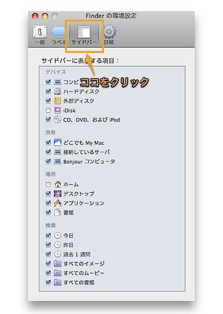 消してしまったMac Finderのサイドバーの小さなアイコンを復活させる方法 Inforati 1