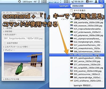 Mac Spotlight検索結果のファイルの「情報」を簡単に調べる方法 Inforati 1