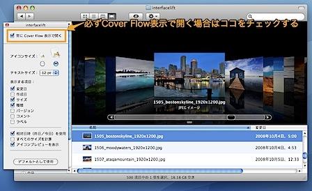 Macで「ピクチャ」フォルダを必ずCover Flowで表示する方法 Inforati 1
