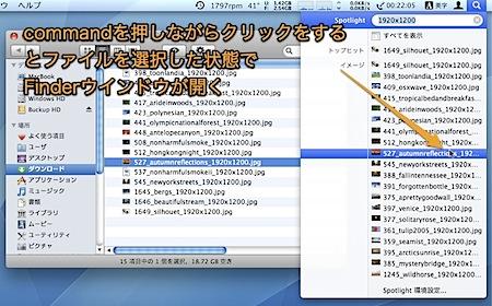 Mac Spotlight検索結果を直接Finderウインドウで表示する方法 Inforati 1