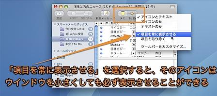 Mac Mailで特定のアイコンを常時ツールバーに表示させる方法 Inforati 1