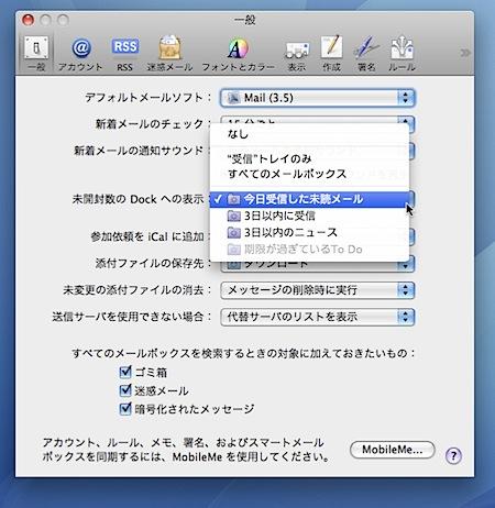 Mac Mailの未読メールの数をDockに表示する設定を変更する方法 Inforati 1
