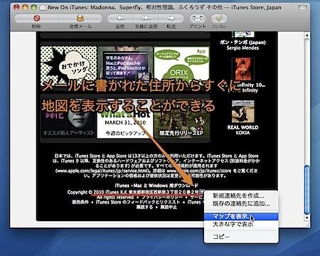 Mac Mailでメールに書かれた住所をすぐに地図で確認する方法 Inforati 1