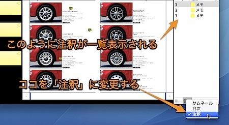 Macのプレビュー.appで追加した注釈を一覧表示する方法 Inforati 1