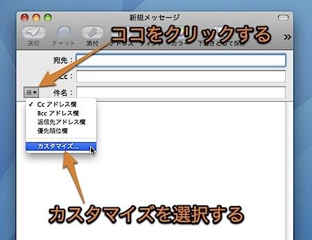 Mac MailでBCCや返信先、送信メールサーバ、優先順位を指定する方法 Inforati 1